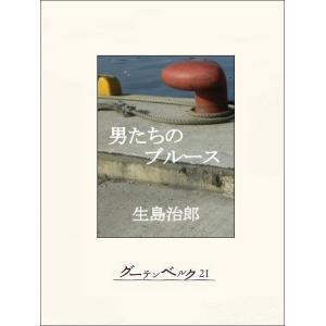男たちのブルース 電子書籍版 / 著:生島治郎|ebookjapan