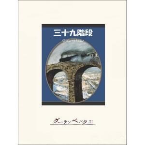 三十九階段 電子書籍版 / 著:ジョン・バカン 訳:稲葉明雄|ebookjapan