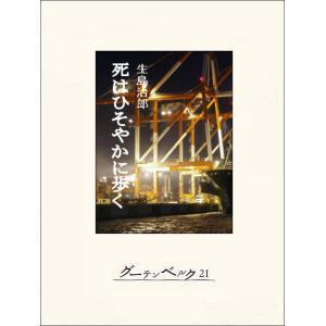 死はひそやかに歩く 電子書籍版 / 著:生島治郎|ebookjapan