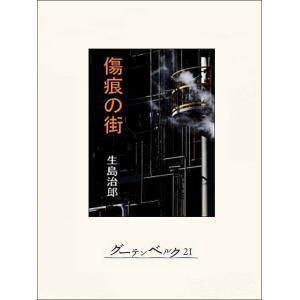 傷痕の街 電子書籍版 / 著:生島治郎|ebookjapan