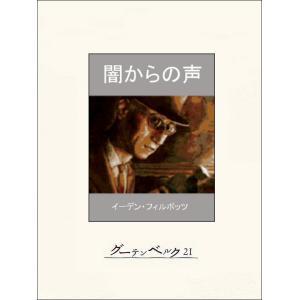 闇からの声 電子書籍版 / 著:フィルポッツ 訳:井内雄四郎|ebookjapan