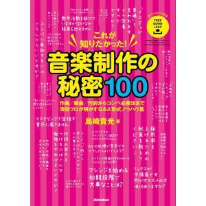 これが知りたかった! 音楽制作の秘密100 作曲/編曲/作詞からコンペ必勝法まで現役プロが明かすQ&A形式ノウハウ集 電子書籍版 / 著:島崎貴光|ebookjapan