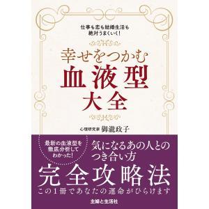 幸せをつかむ血液型大全 電子書籍版 / 御瀧政子 ebookjapan