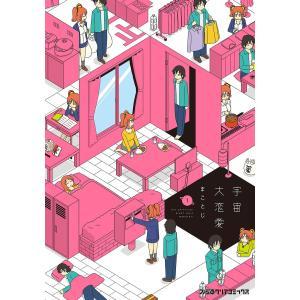 宇宙大恋愛 1 電子書籍版 / 著者:まことじ ebookjapan