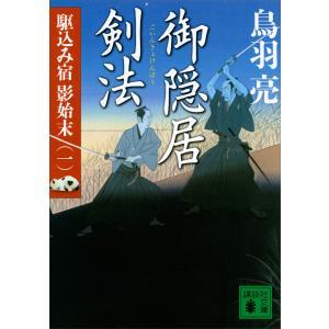 御隠居剣法 駆込み宿 影始末(一) 電子書籍版 / 鳥羽亮|ebookjapan