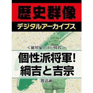 <徳川家と江戸時代>個性派将軍!綱吉と吉宗 電子書籍版 / 渡辺誠|ebookjapan