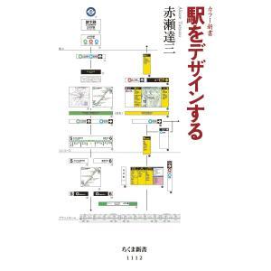 駅をデザインする 電子書籍版 / 赤瀬達三