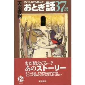 子どものころ読んだおとぎ話37選 電子書籍版 / 天沼春樹 ebookjapan
