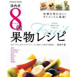 浜内式8強果物レシピ 電子書籍版 / 浜内千波