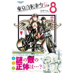 【初回50%OFFクーポン】東京自転車少女。(8) 電子書籍版 / 著:わだぺん。|ebookjapan