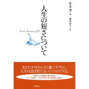人生の短さについて 電子書籍版 / 著:セネカ 訳:浦谷計子|ebookjapan