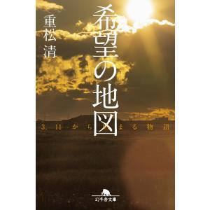 希望の地図 3.11から始まる物語 電子書籍版 / 著:重松清 ebookjapan