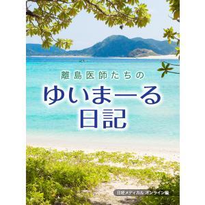 離島医師たちのゆいまーる日記 電子書籍版 / 著・編:ゆいまーるプロジェクト|ebookjapan