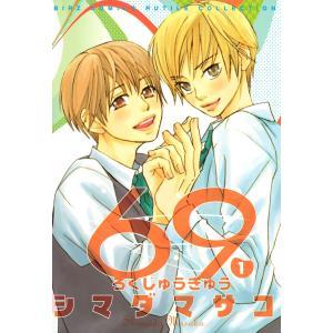 69 (1) 電子書籍版 / シマダマサコ|ebookjapan