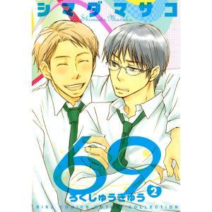 69 (2) 電子書籍版 / シマダマサコ|ebookjapan