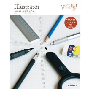 Illustrator 10年使える逆引き手帖【CS6/CS5/CS4/CS3 対応】【Mac OS...