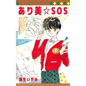 あり美☆SOS 電子書籍版 / 麻生いずみ|ebookjapan