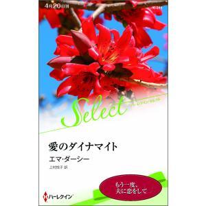 愛のダイナマイト 電子書籍版 / エマ・ダーシー 翻訳:上村悦子|ebookjapan