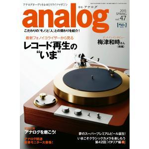 analog 2015年4月号(47) 電子書籍版 / analog編集部 ebookjapan