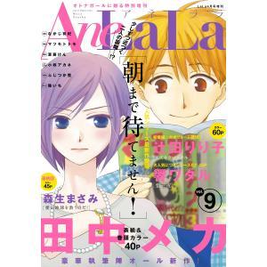 AneLaLa Vol.9 電子書籍版 / LaLa編集部|ebookjapan