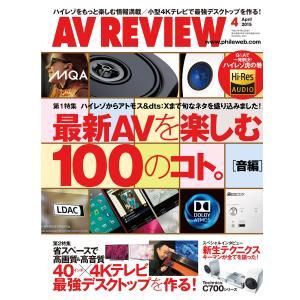 月刊 AVレビュー 2015年4月号 電子書籍版 / 月刊 AVレビュー編集部|ebookjapan