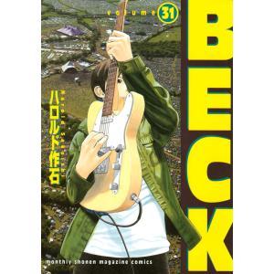 BECK (31) 電子書籍版 / ハロルド作石|ebookjapan