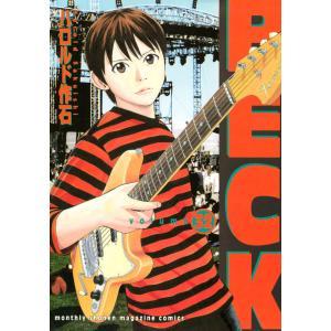 BECK (32) 電子書籍版 / ハロルド作石|ebookjapan