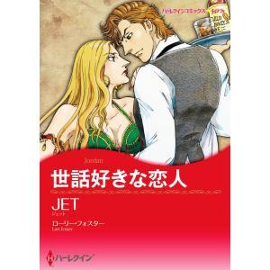 【初回50%OFFクーポン】世話好きな恋人 電子書籍版 / JET 原作:ローリー・フォスター ebookjapan