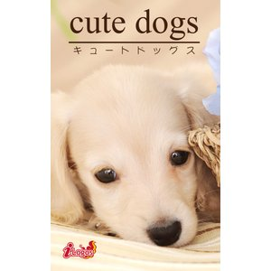 cute dogs27 ダックスフンド 電子書籍版 / 編集:アキバ書房|ebookjapan