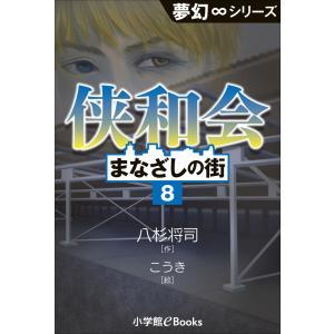 夢幻∞シリーズ まなざしの街8 侠和会 電子書籍版 / 八杉将司(作)/こうき(絵)|ebookjapan