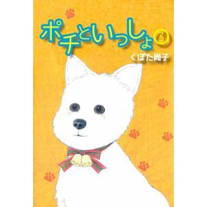 ポチといっしょ (3) 電子書籍版 / くぼた尚子|ebookjapan
