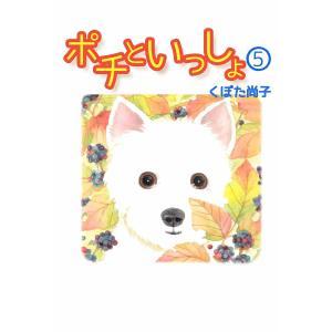 ポチといっしょ (5) 電子書籍版 / くぼた尚子|ebookjapan