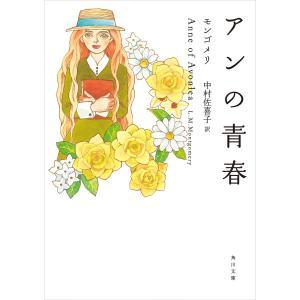 【初回50%OFFクーポン】アンの青春 電子書籍版 / 著者:モンゴメリ 訳者:中村佐喜子|ebookjapan