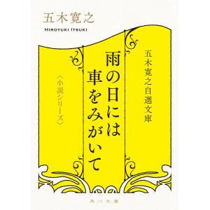 五木寛之自選文庫〈小説シリーズ〉 雨の日には車をみがいて 電子書籍版 / 著者:五木寛之|ebookjapan