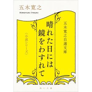 五木寛之自選文庫〈小説シリーズ〉 晴れた日には鏡をわすれて 電子書籍版 / 著者:五木寛之|ebookjapan