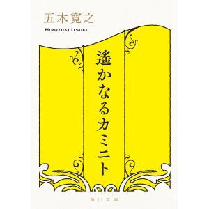 遙かなるカミニト 電子書籍版 / 著者:五木寛之|ebookjapan
