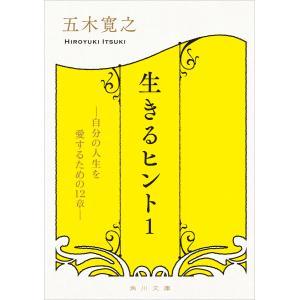 生きるヒント ―自分の人生を愛するための12章― 電子書籍版 / 著者:五木寛之|ebookjapan