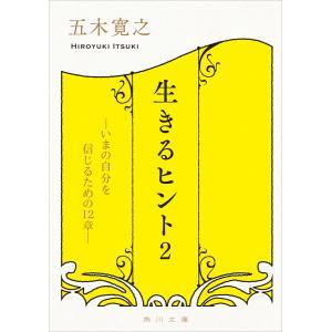 生きるヒント2 ―いまの自分を信じるための12章― 電子書籍版 / 著者:五木寛之|ebookjapan