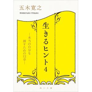 生きるヒント4 ―本当の自分を探すための12章― 電子書籍版 / 著者:五木寛之|ebookjapan