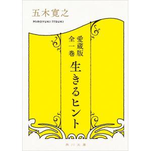 愛蔵版 全一巻 生きるヒント 電子書籍版 / 著者:五木寛之|ebookjapan