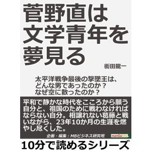 【初回50%OFFクーポン】菅野直は文学青年を夢見る。太平洋戦争最後の撃墜王は、どんな男であったのか...