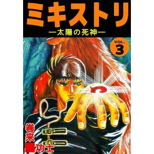 ミキストリ (3) 電子書籍版 / 巻来功士|ebookjapan