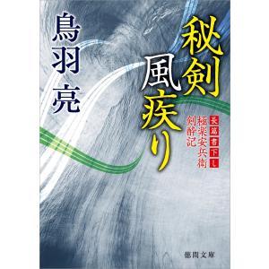 極楽安兵衛剣酔記 秘剣風疾り 電子書籍版 / 著:鳥羽亮|ebookjapan