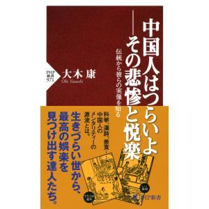 中国人はつらいよ――その悲惨と悦楽 伝統から彼らの実像を知る 電子書籍版 / 著:大木康|ebookjapan