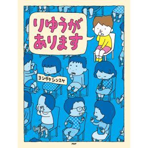 りゆうがあります 電子書籍版 / 著:ヨシタケシンスケ