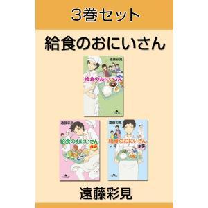 給食のおにいさん 3巻セット 【電子版限定】 電子書籍版 / 著:遠藤彩見|ebookjapan
