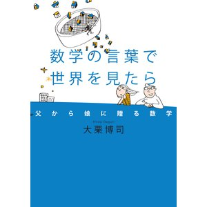 数学の言葉で世界を見たら 父から娘に贈る数学 電子書籍版 / 著:大栗博司|ebookjapan