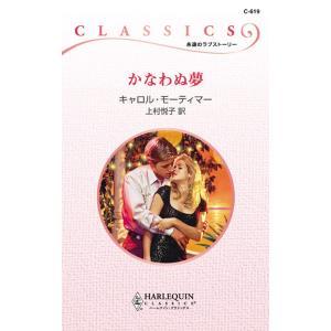 かなわぬ夢 電子書籍版 / キャロル・モーティマー 翻訳:上村悦子|ebookjapan