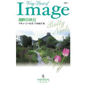 湖畔の休日 電子書籍版 / ベティ・ニールズ 翻訳:竹本祐子|ebookjapan