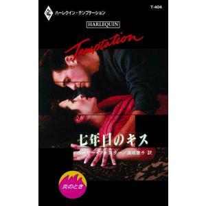 【初回50%OFFクーポン】七年目のキス 電子書籍版 / ローリー・フォスター 翻訳:遠坂恵子|ebookjapan
